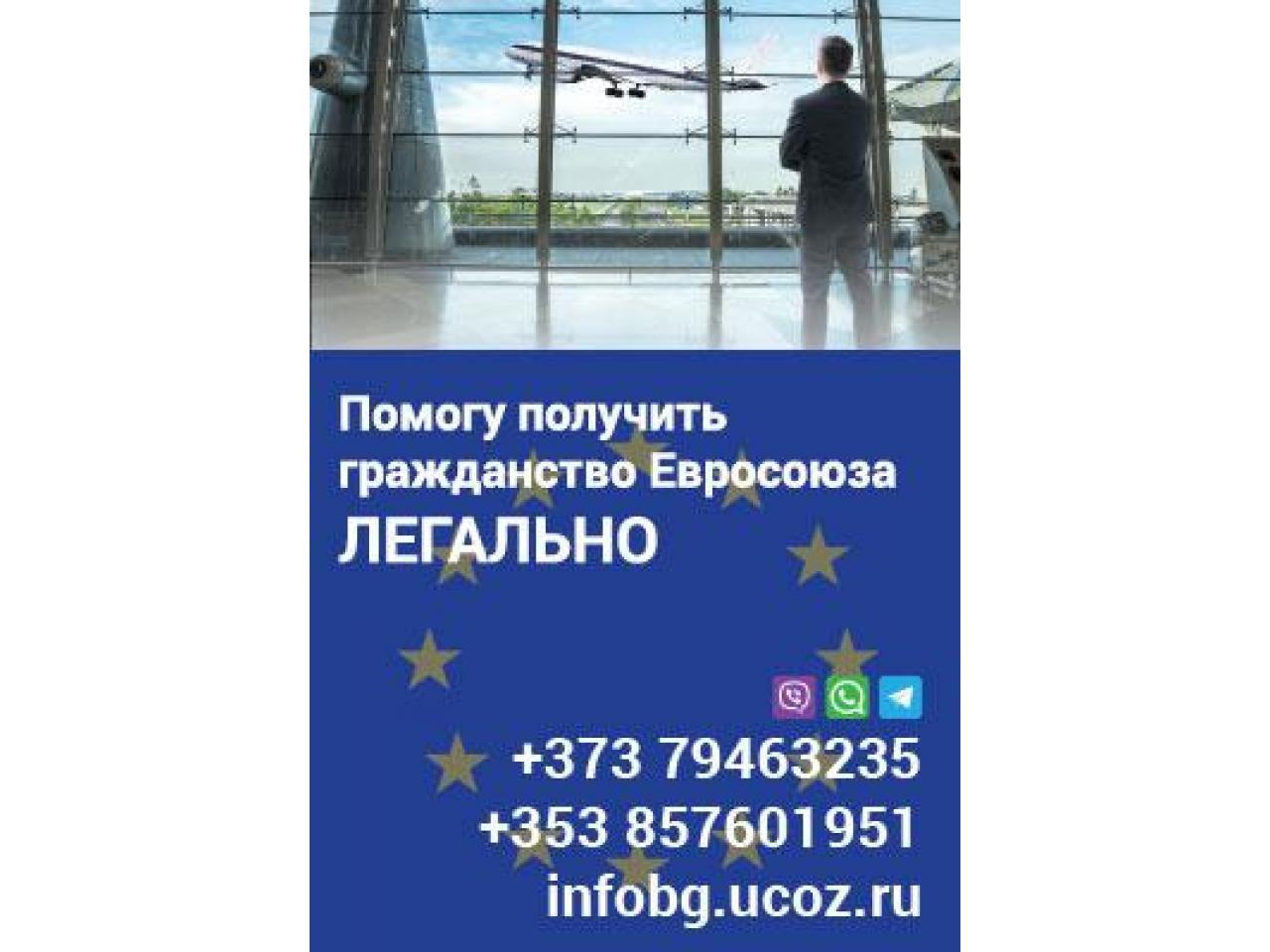 легальный паспорт ЕС - 1