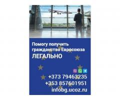 легальный паспорт ЕС - Image 1