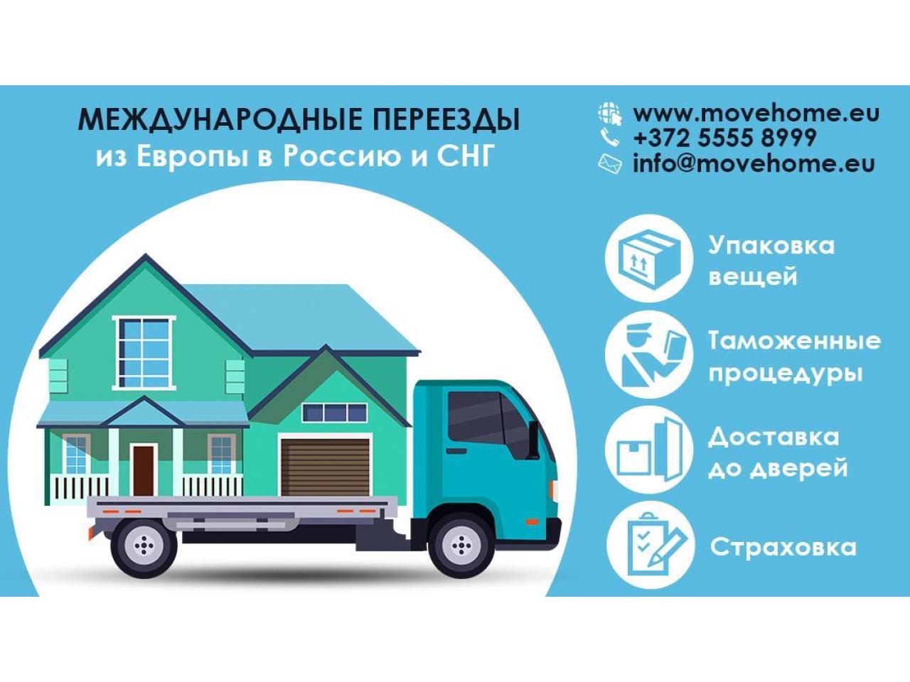 Move Home - Международые переезды с Европы в Россию - 1