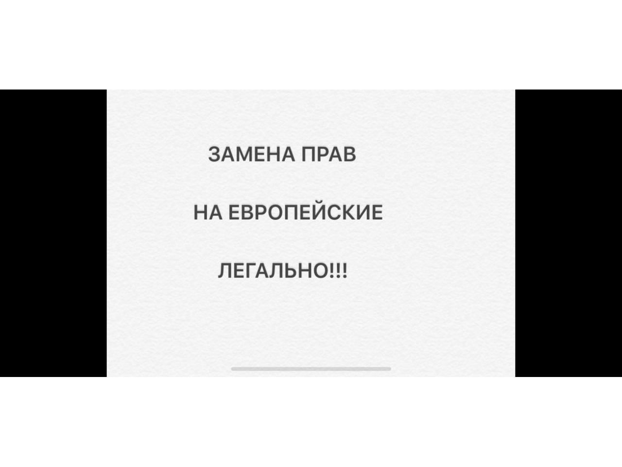 ЗАМЕНА ВОДИТЕЛЬСКИХ ПРАВ НА ЕВРОПЕЙСКИЕ!!! - 1