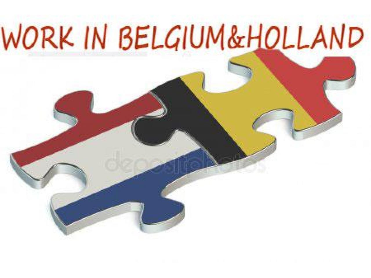 Предлагаем работу в Нидерландах и Бельгии. - 1