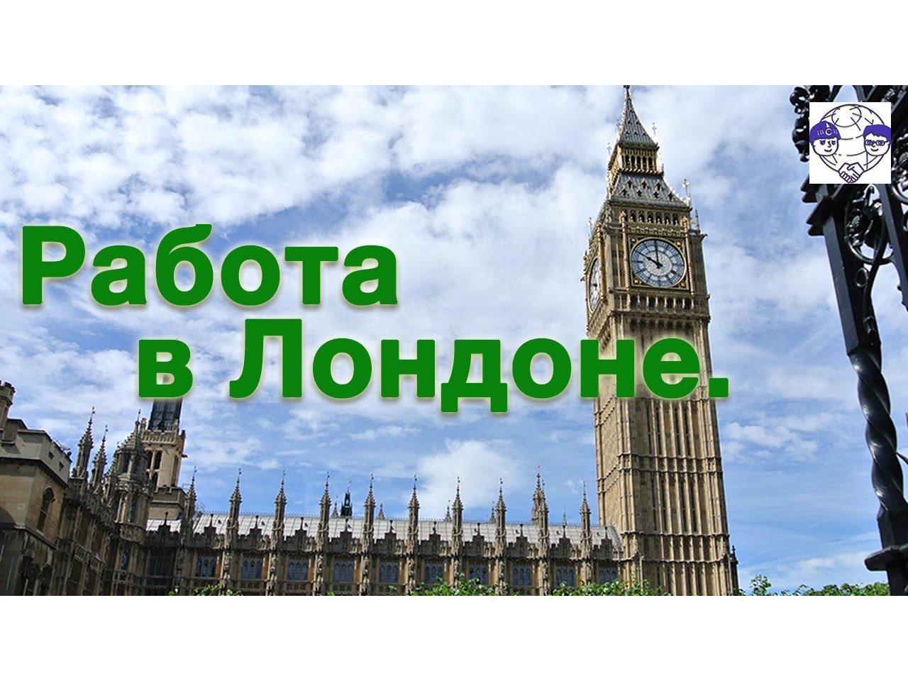 Требуются работники в разных сферах в Лондоне, зарплата до 2400 ф в месяц - 2