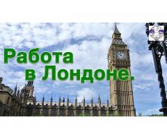 Требуются работники в разных сферах в Лондоне, зарплата до 2400 ф в месяц - Image 2
