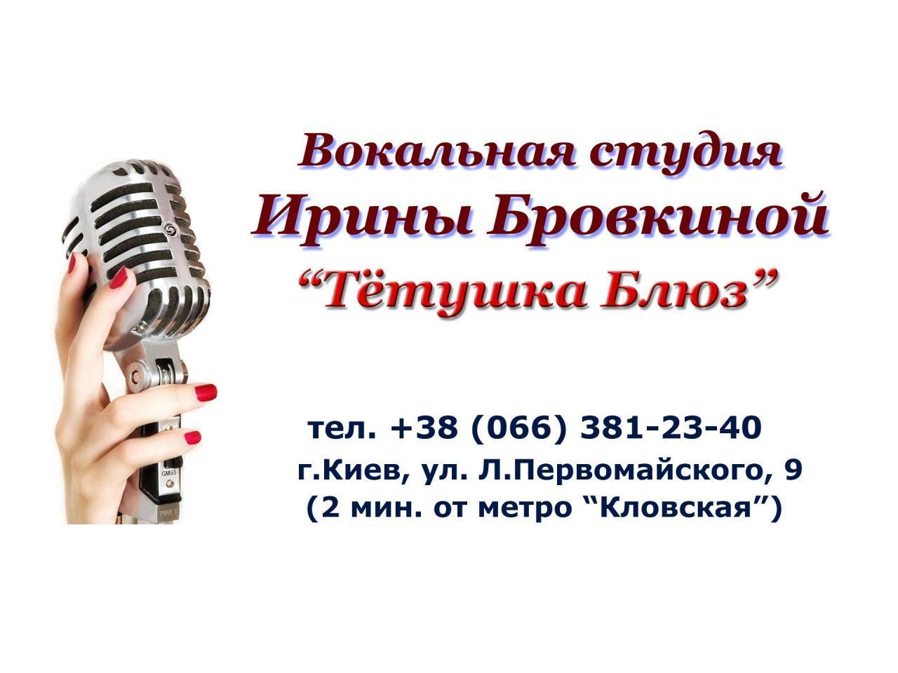 Уроки эстрадного и джазового вокала - по Skype! - 6