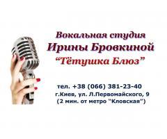 Уроки эстрадного и джазового вокала - по Skype! - Image 6
