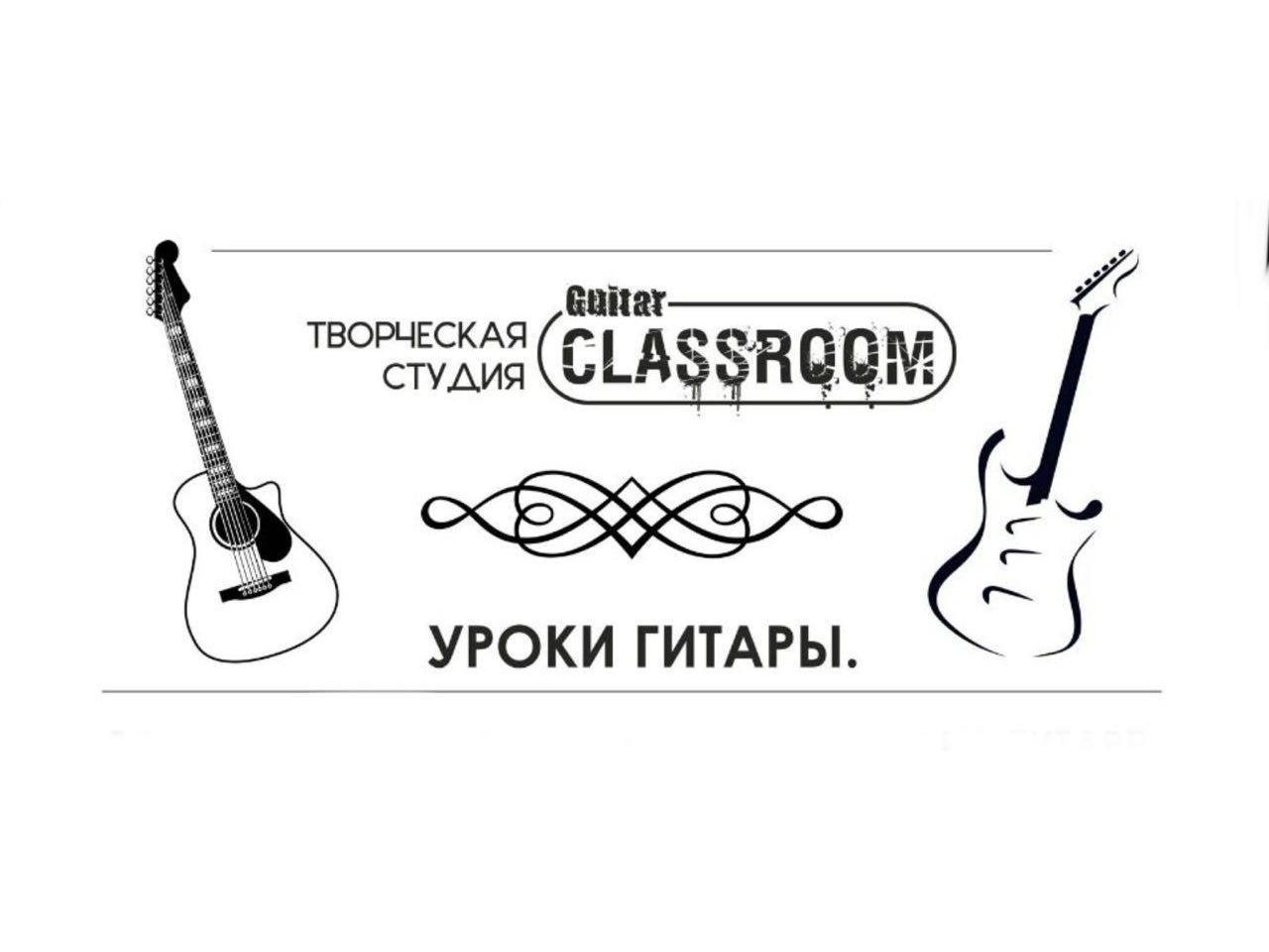 Уроки игры на гитаре - 3