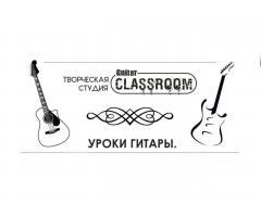 Уроки игры на гитаре - Image 3