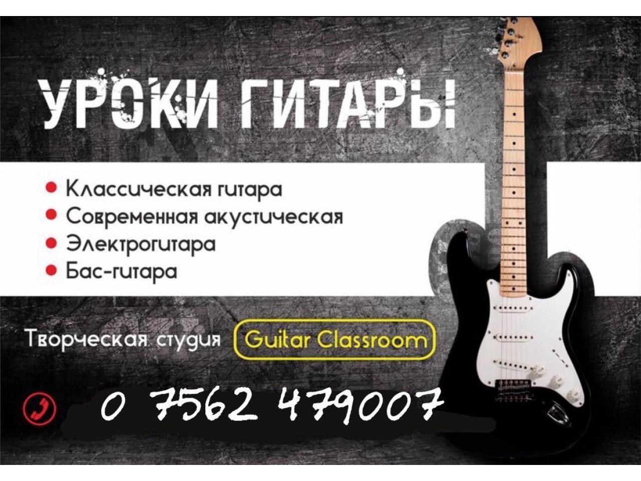 Уроки игры на гитаре - 5