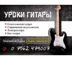 Уроки игры на гитаре - Image 5