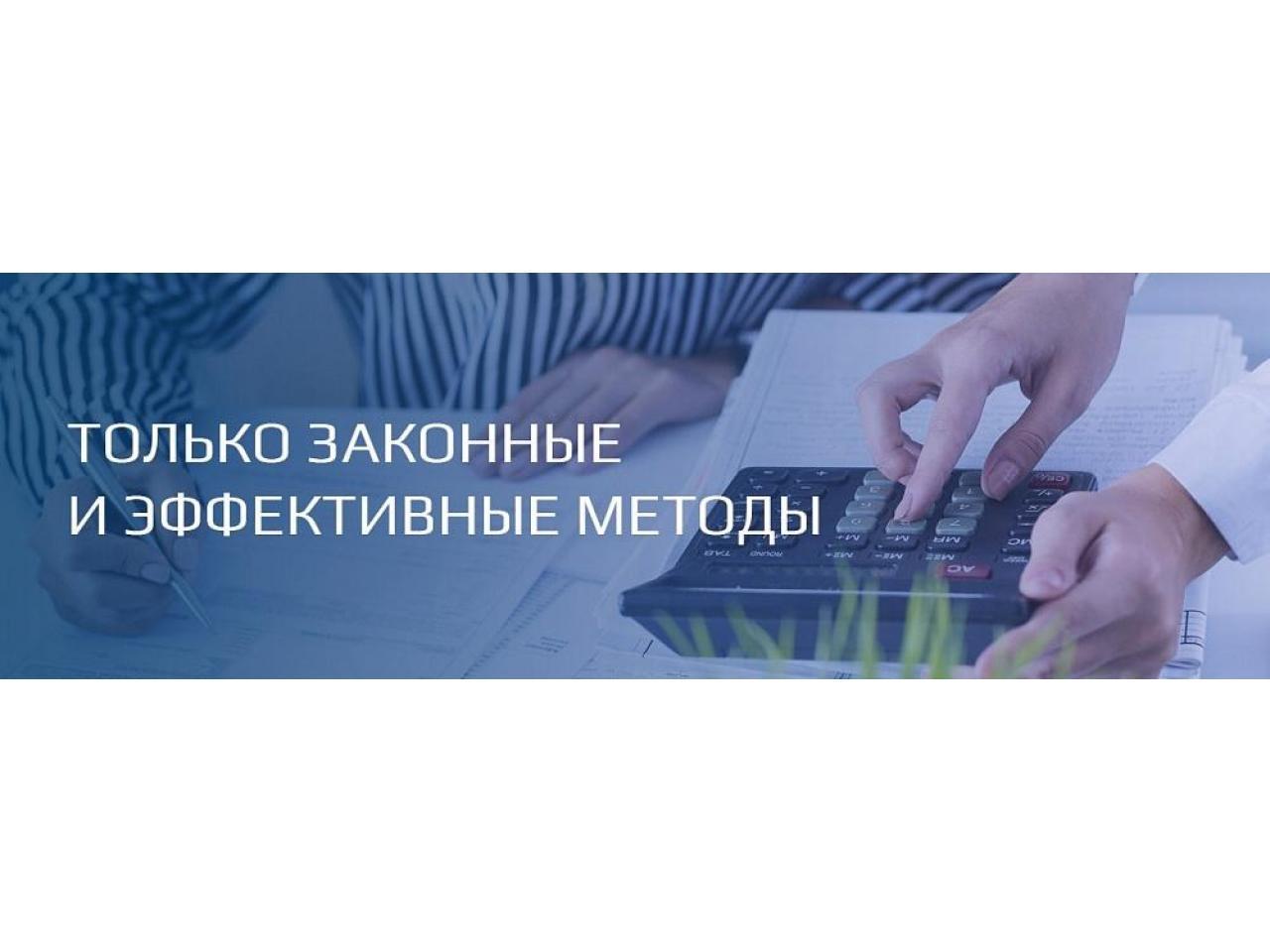 ОПТИМИЗАЦИЯ НАЛОГОВ ВАШЕЙ КОМПАНИИ - 1