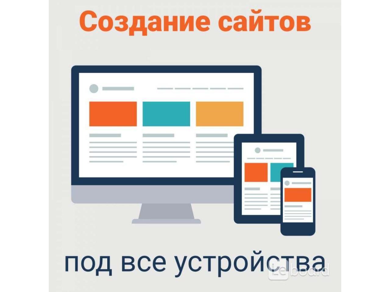 Создам интернет магазин и другие сайты - 1
