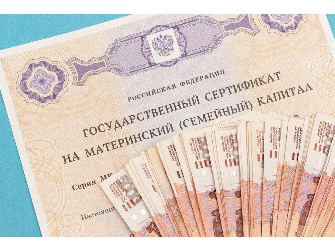 Материнский капитал на детей граждан РФ - 1
