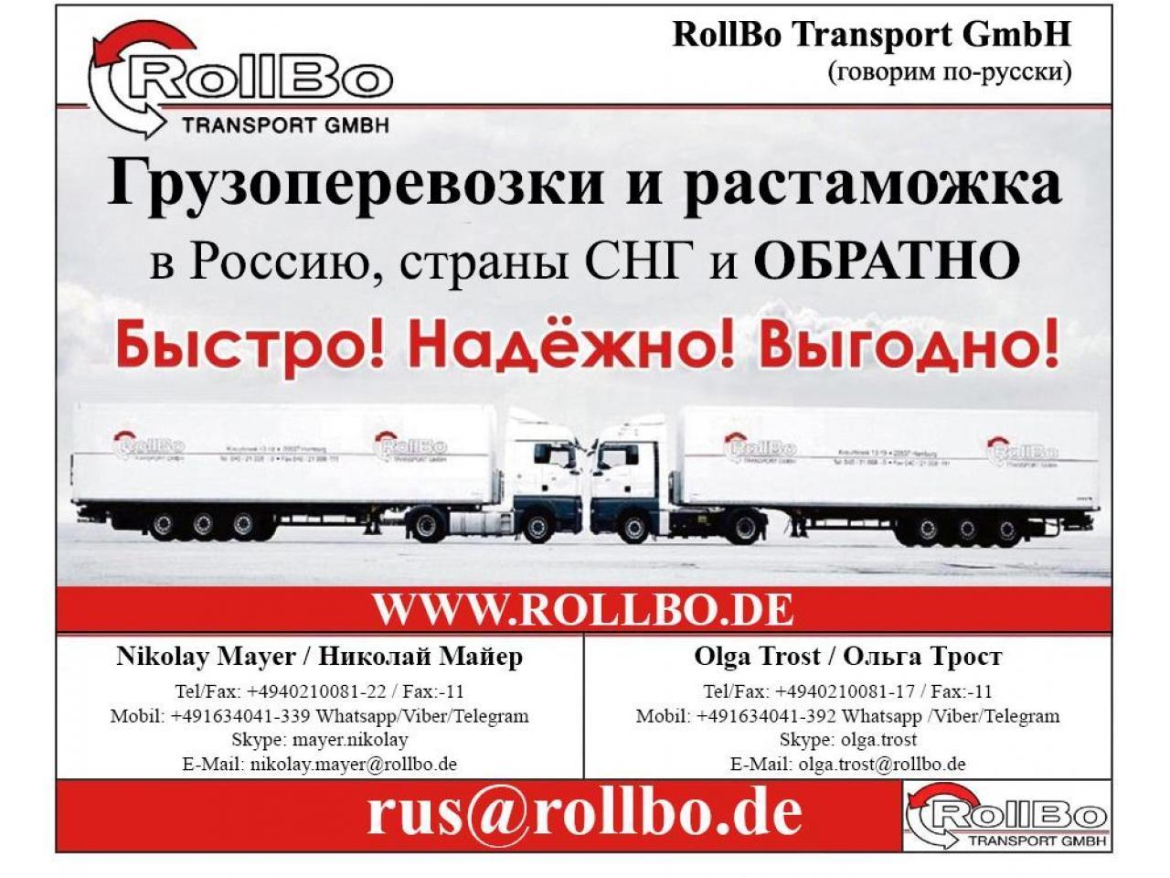 Доставка и растаможка грузов из Европы в Россию, СНГ, Китай - 1