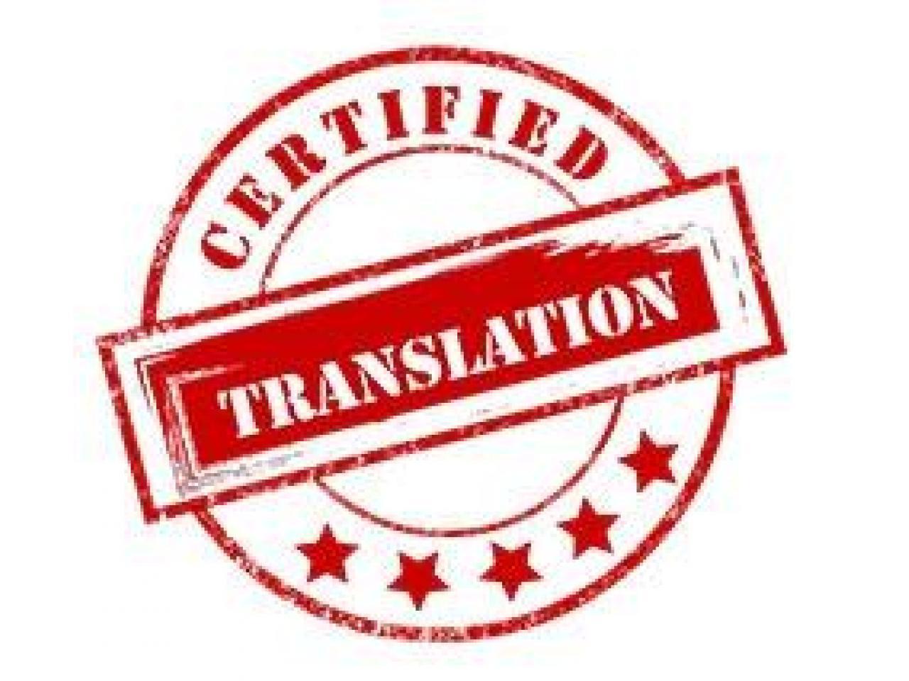 Сертифицированный перевод документов - 1