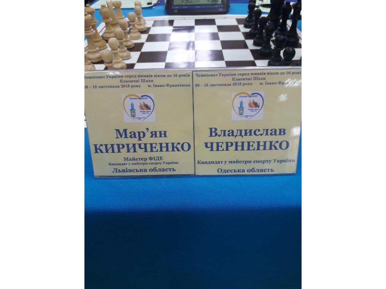 Тренер-репетитор по шахматам онлайн - 2