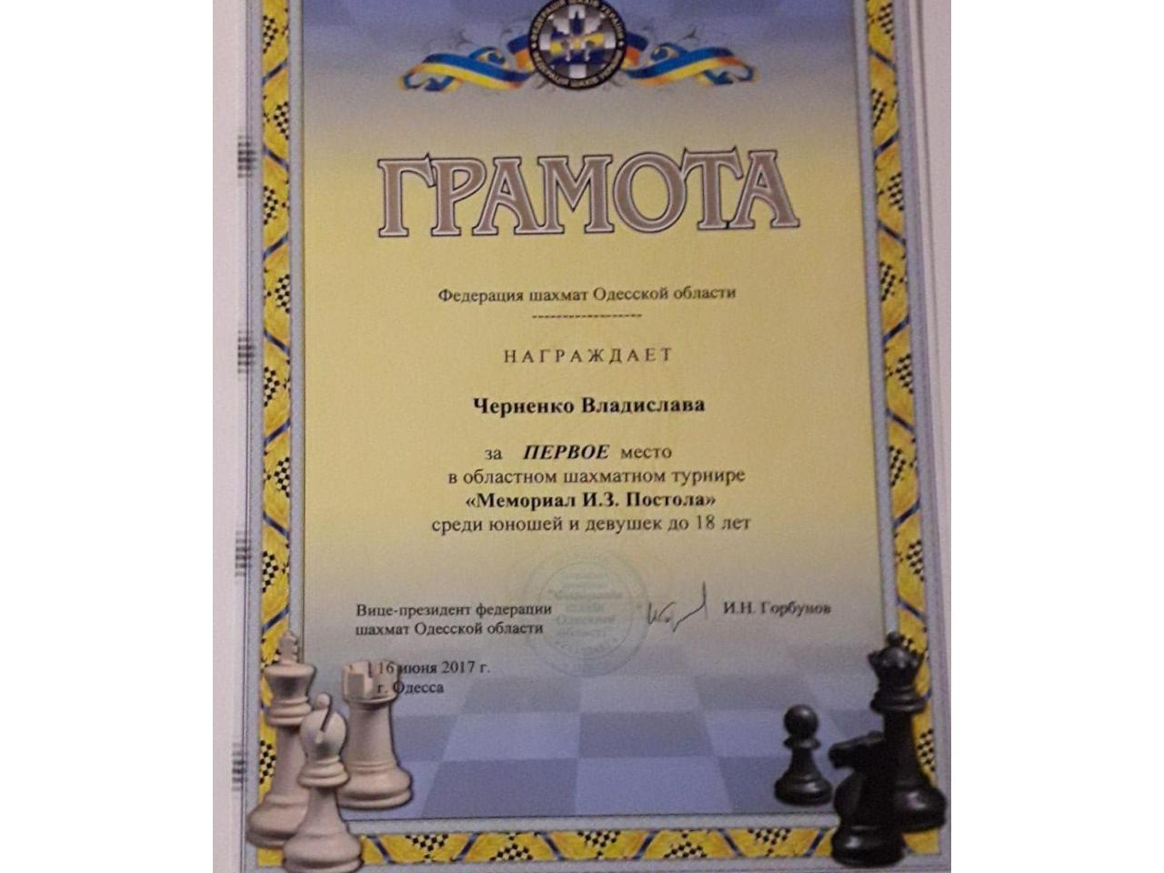 Тренер-репетитор по шахматам онлайн - 5