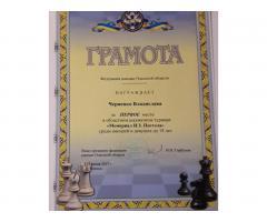 Тренер-репетитор по шахматам онлайн - Image 5