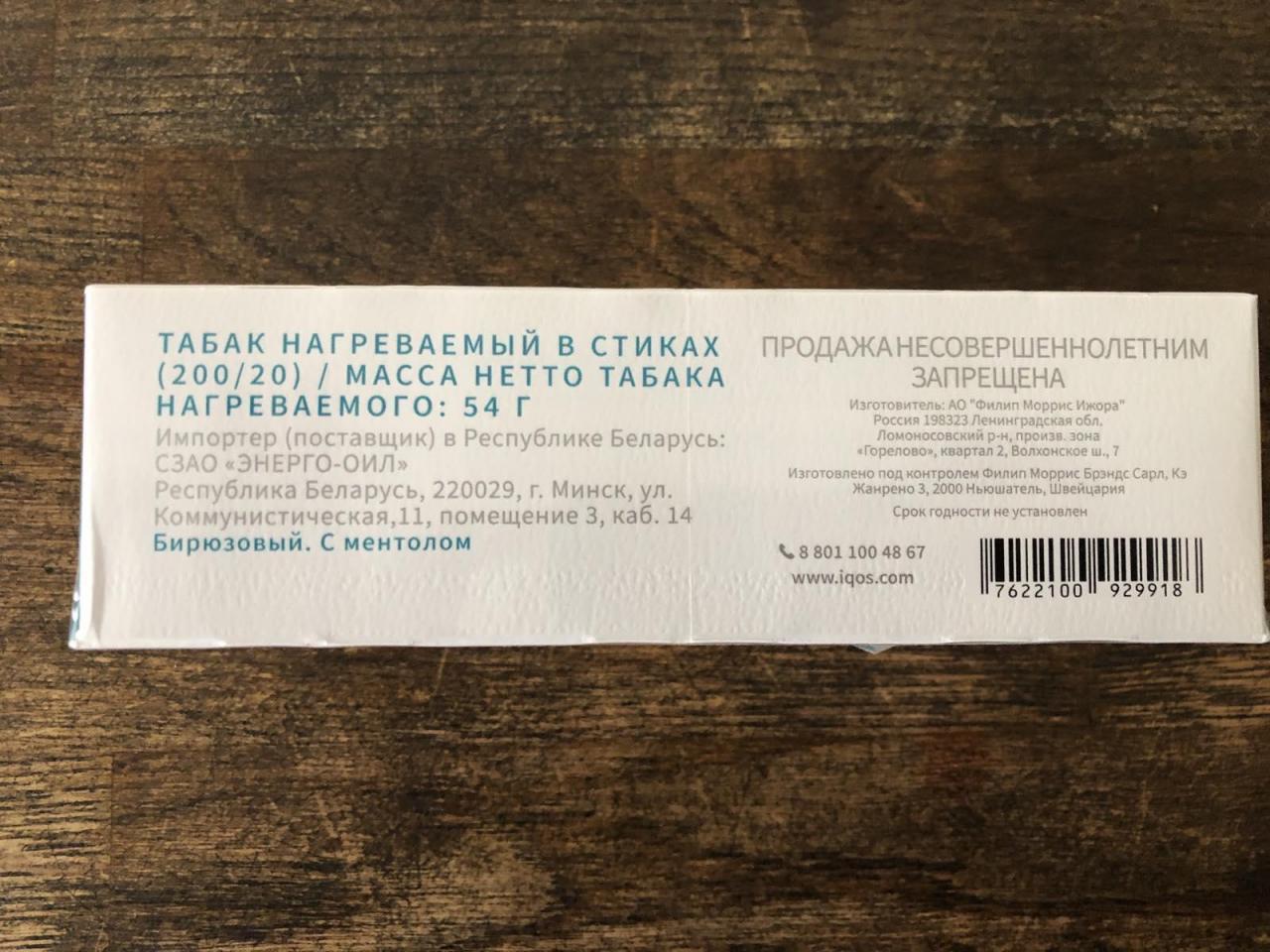 Продам Iqos heets turquoise collection 10 пачек X 20 штук, всего есть три блока - 2