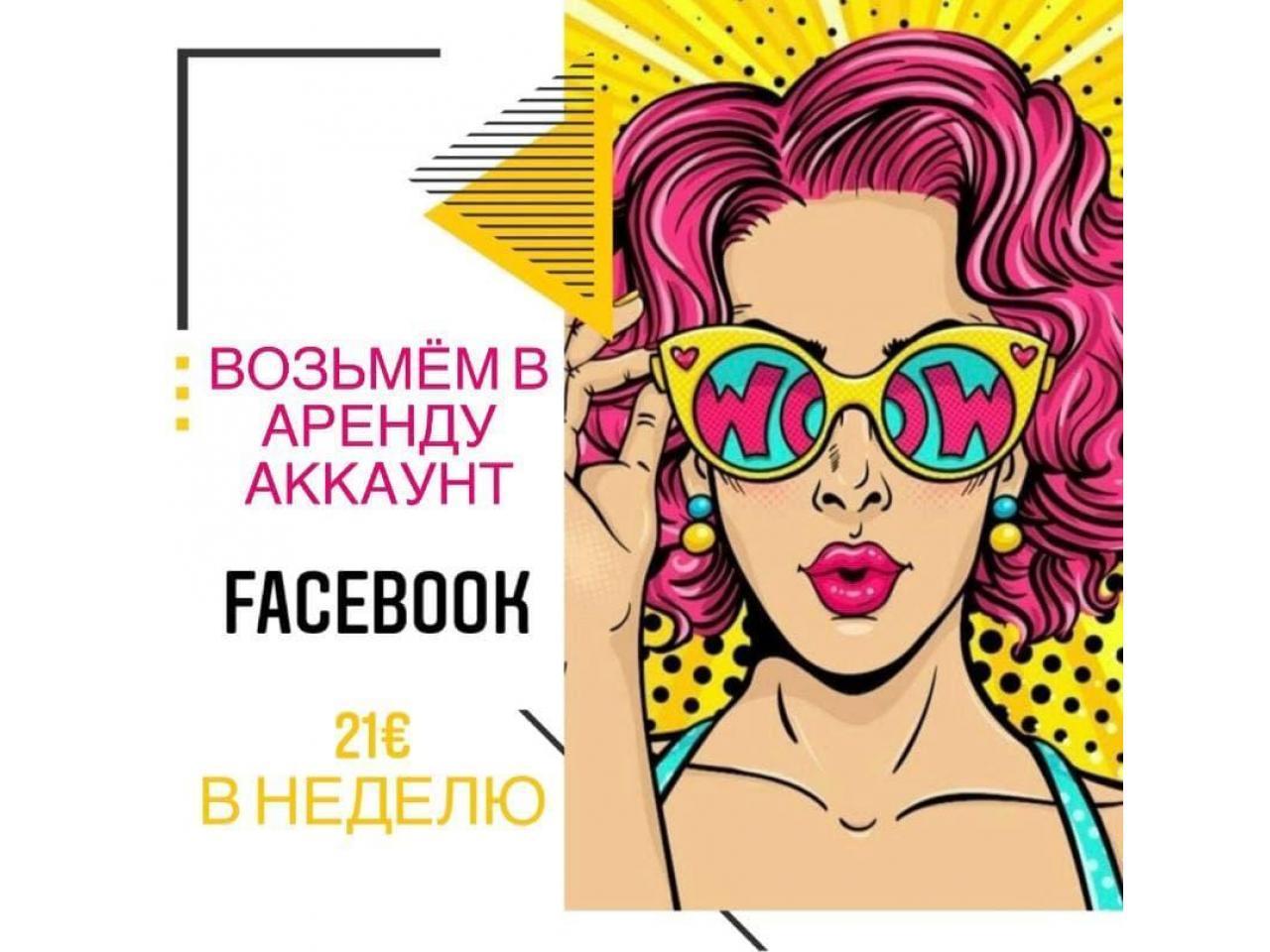 Аренда вашего Facebook аккаунта 21 Euro в неделю! - 1