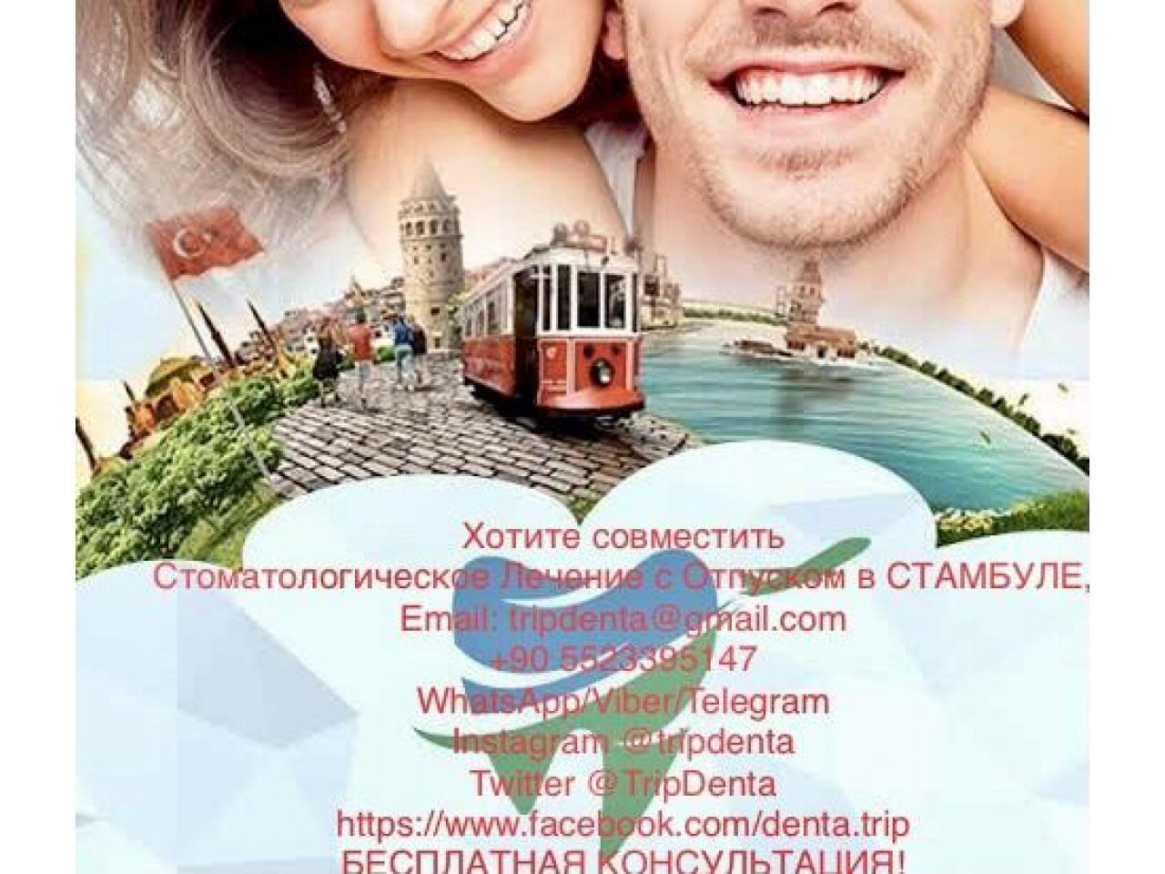 Турция! Отдых и Лечение! Стоматологические/Эстетические услуги в клиниках Стамбула - 1