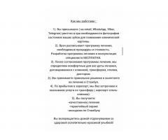 Турция! Отдых и Лечение! Стоматологические/Эстетические услуги в клиниках Стамбула - Image 9