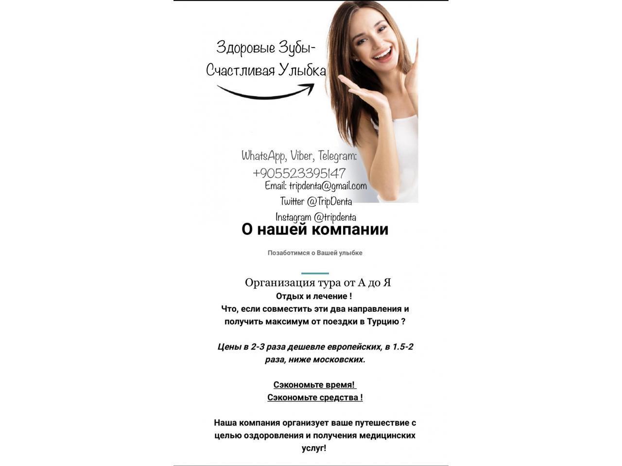 Турция! Отдых и Лечение! Стоматологические/Эстетические услуги в клиниках Стамбула - 10