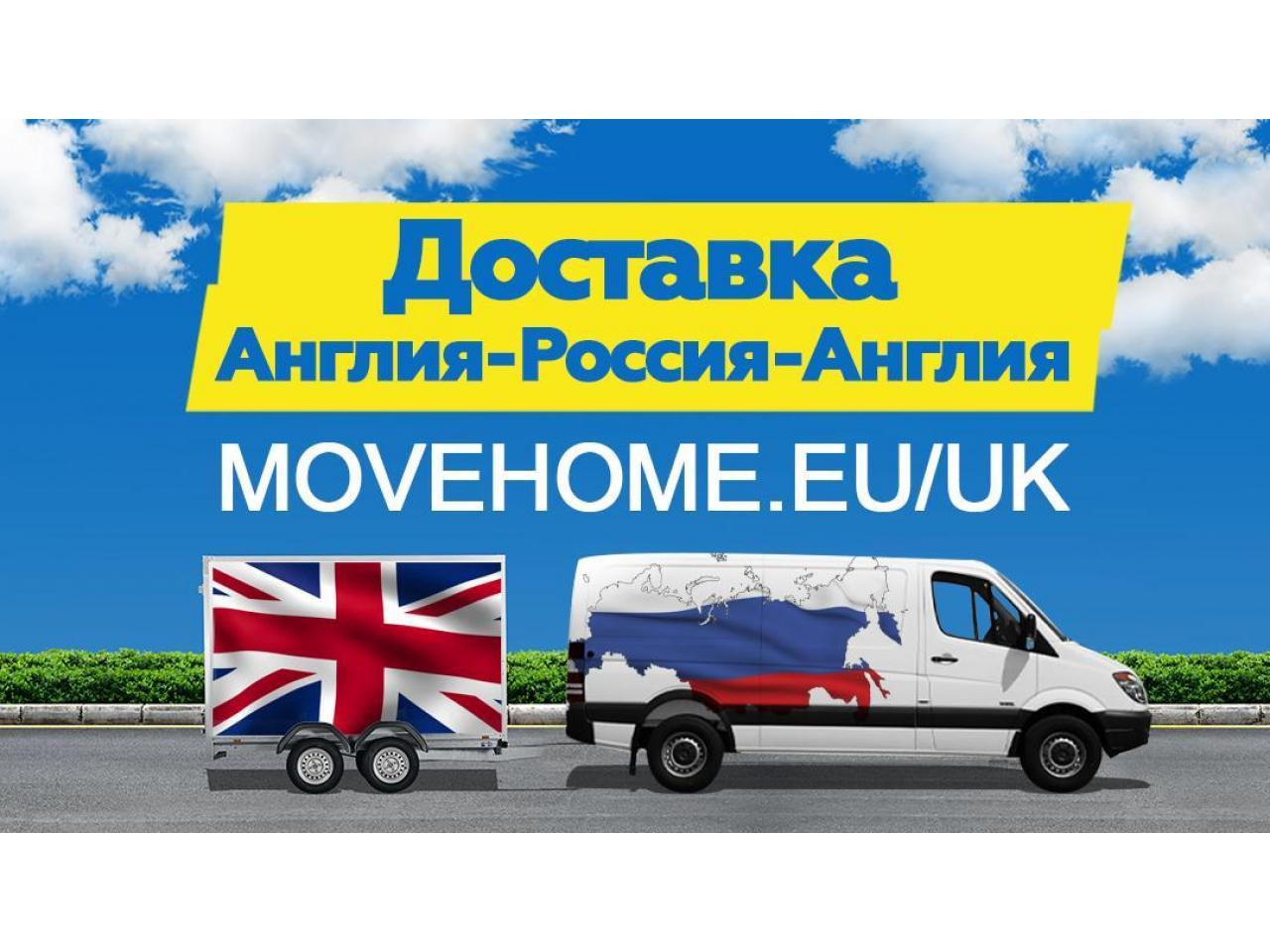 """Компания """"Move Home"""" предлагает доставку переездов по маршруту Англия - Россия - Англия. - 1"""