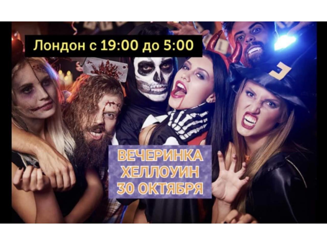 Русская ХЕЛЛОИН Вечеринка в Лондоне 30 октября - 1