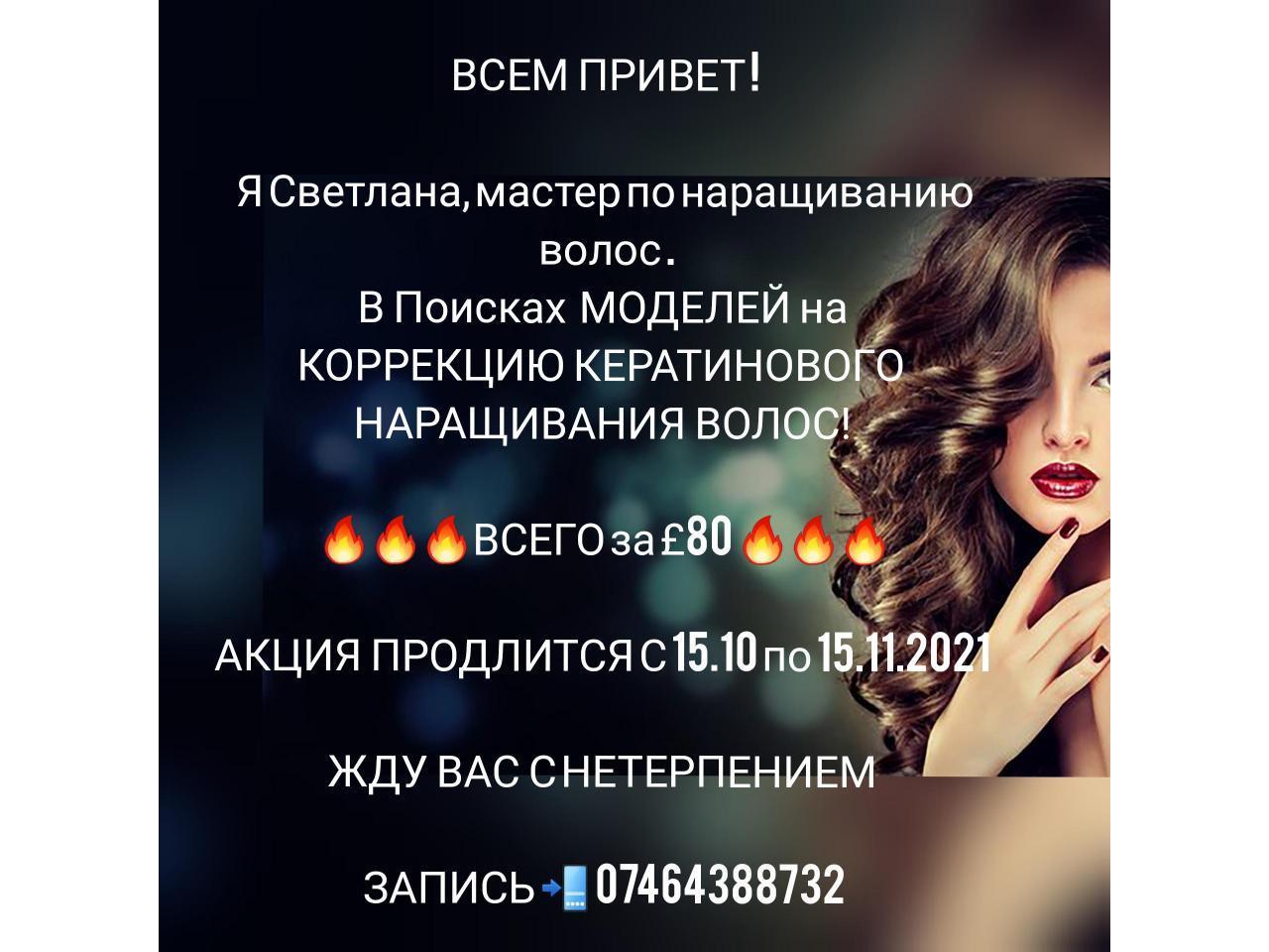 НАРАЩИВАНИЕ ВОЛОС - 1