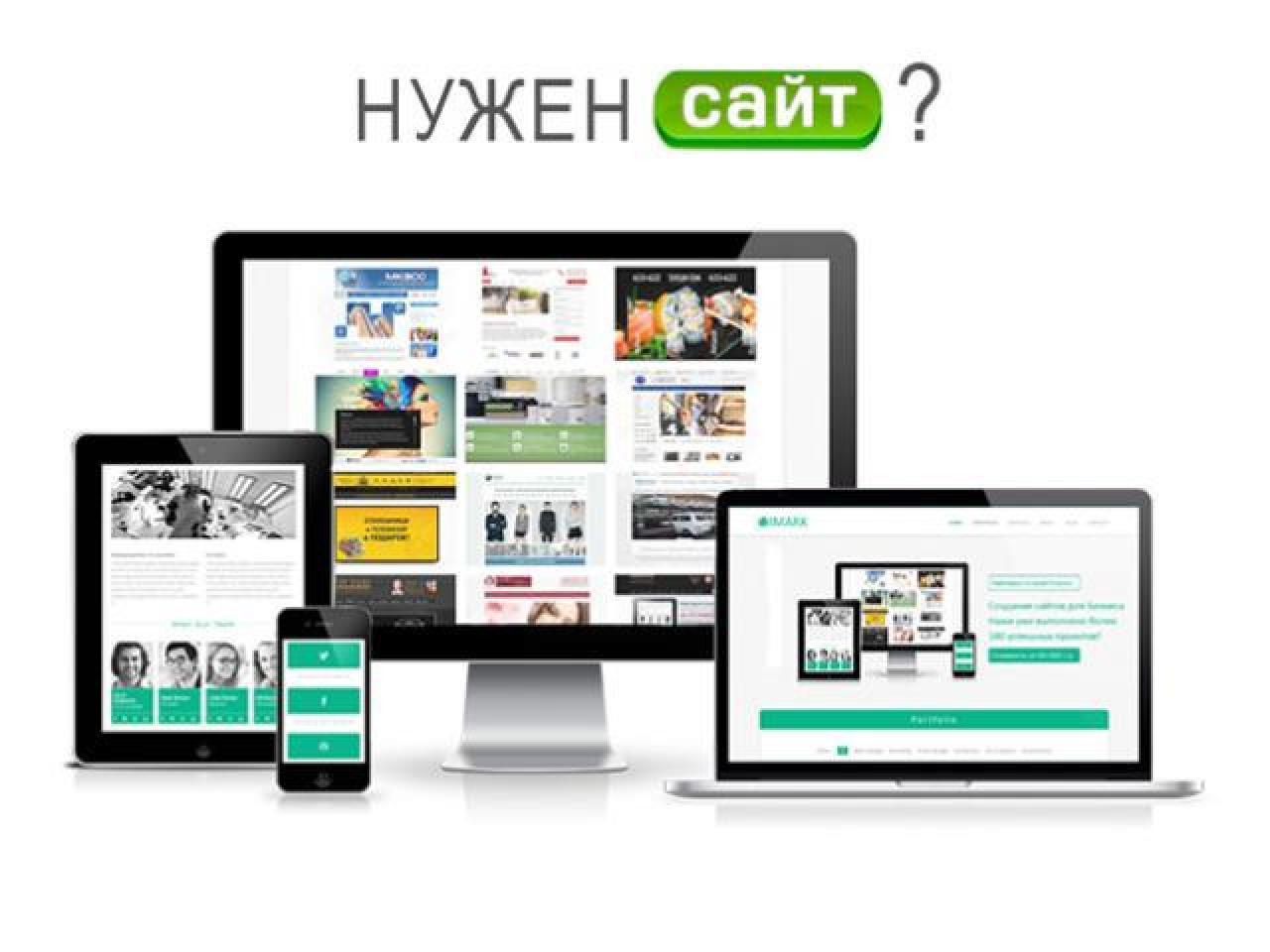 Создание веб сайта реклама в интернете реклама мебели интернет магазин