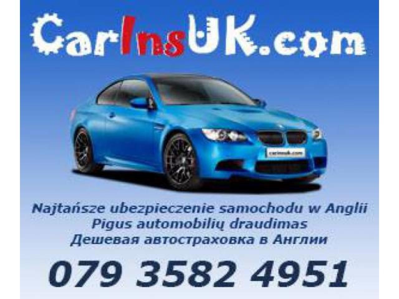 Дешевая автостраховка в Англии. Наши цены приятно вас удивят - 1