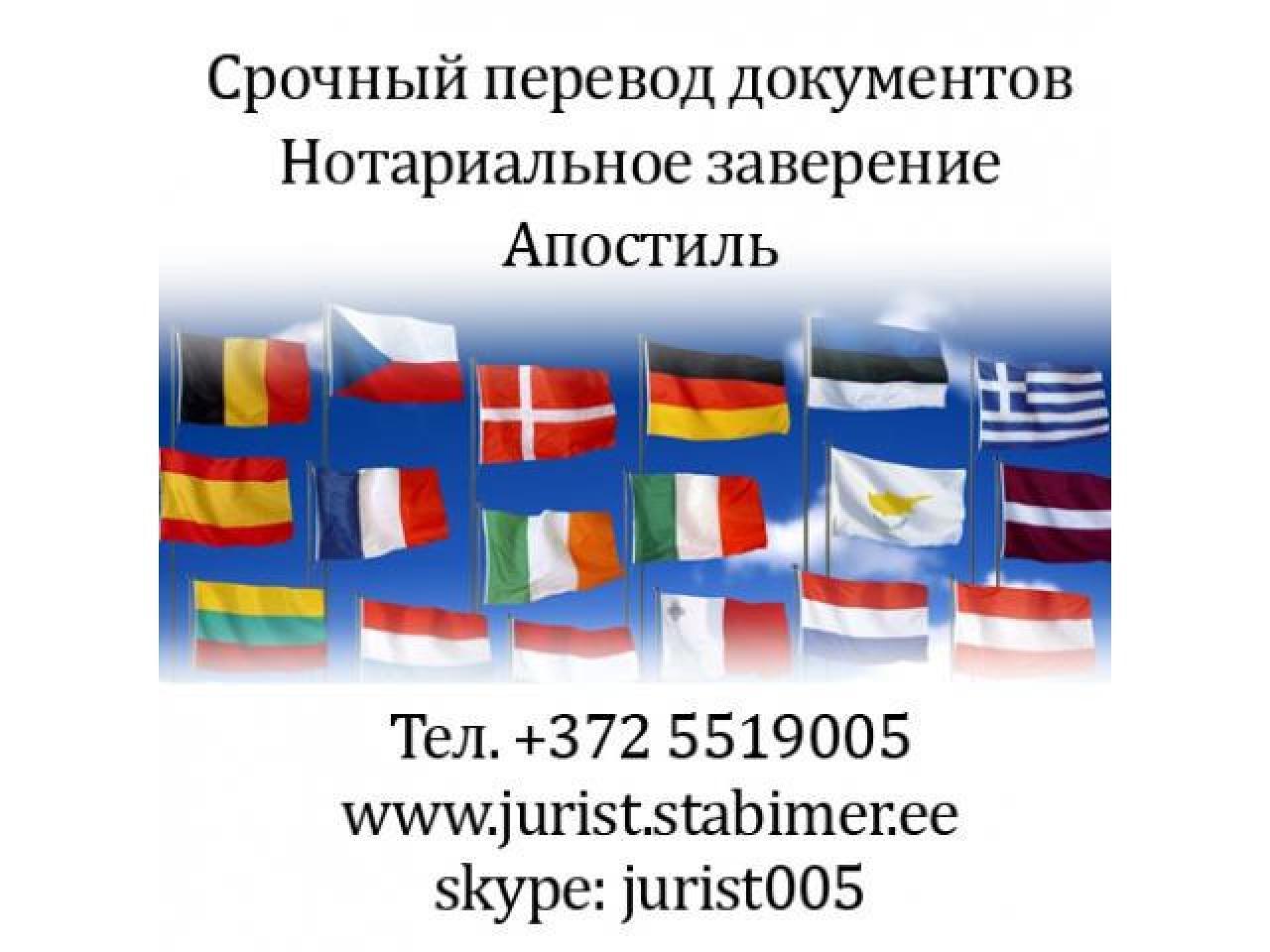Юрист. Юридическая консультация. Услуги юриста. Представим Ваши интересы в Эстонии. - 2