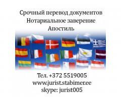 Юрист. Юридическая консультация. Услуги юриста. Представим Ваши интересы в Эстонии. - Image 2