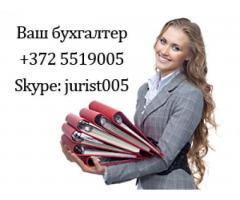 Бухгалтерское обслуживание в Эстонии. Услуги опытного бухгалтера по разумной цене. - Image 1