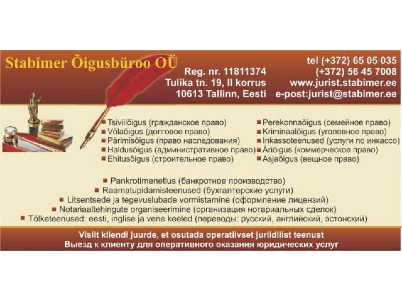 Бухгалтерское обслуживание в Эстонии. Услуги опытного бухгалтера по разумной цене. - 4