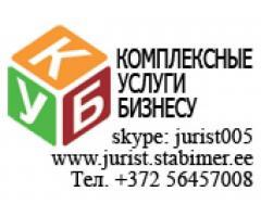 Юрист. Взыскание долга в Эстонии. Услуги юриста. Инкассо услуги. - Image 1