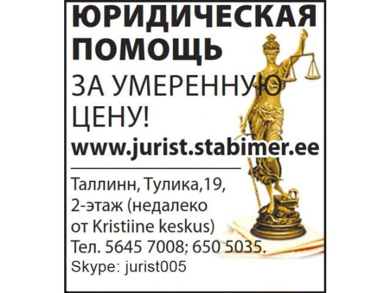Юрист. Взыскание долга в Эстонии. Услуги юриста. Инкассо услуги. - 2