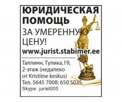 Юрист. Взыскание долга в Эстонии. Услуги юриста. Инкассо услуги. - Image 2