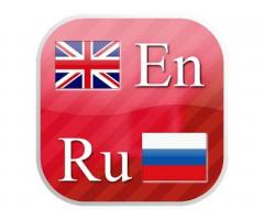 Переводы с английского на русский и наоборот.