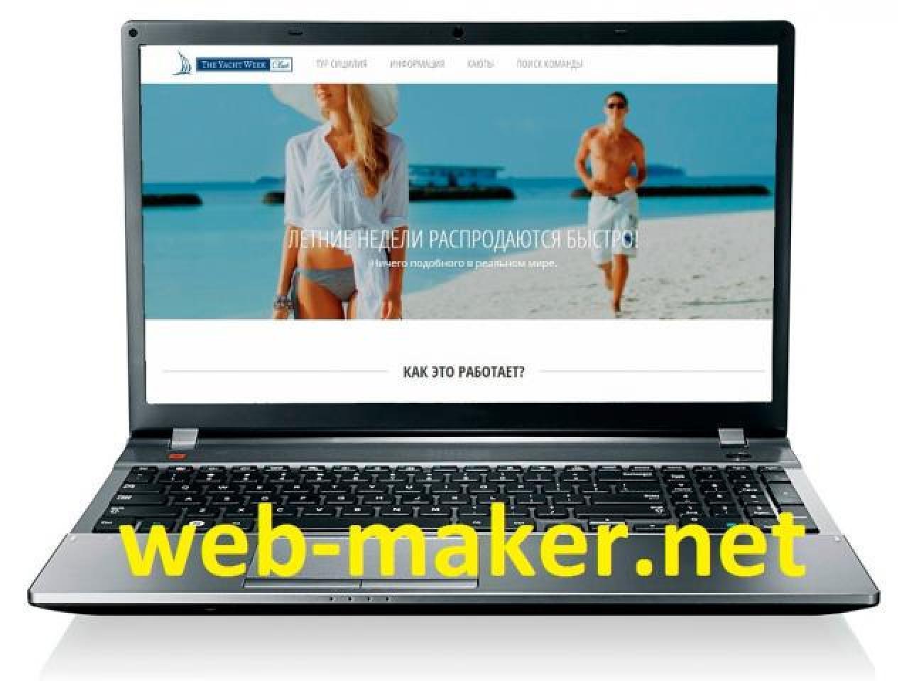 Создание, разработка Web-сайтов любой сложности - 1
