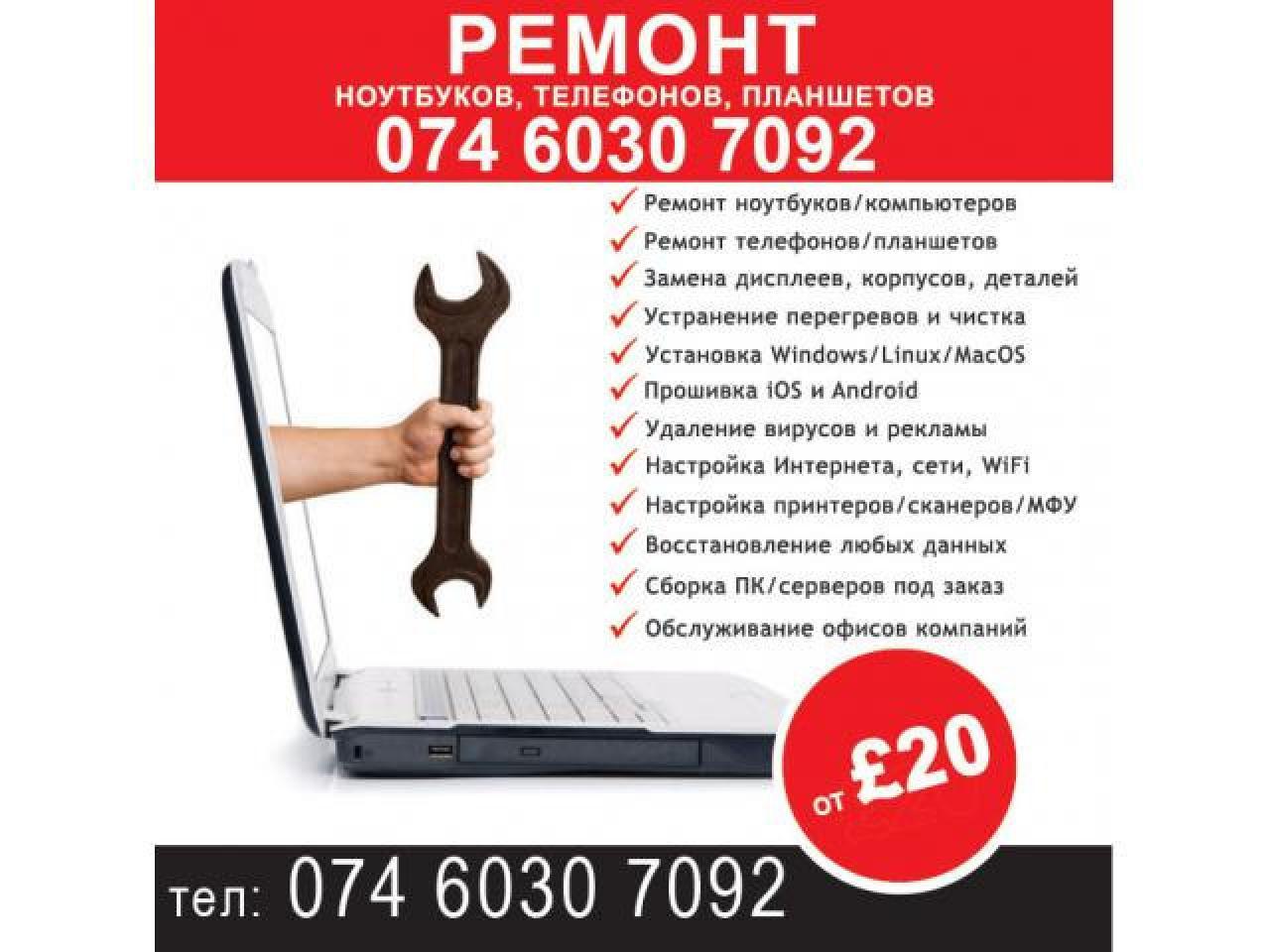 Ремонт компьютеров, ноутбуков, телефонов и планшетов от £20! - 1
