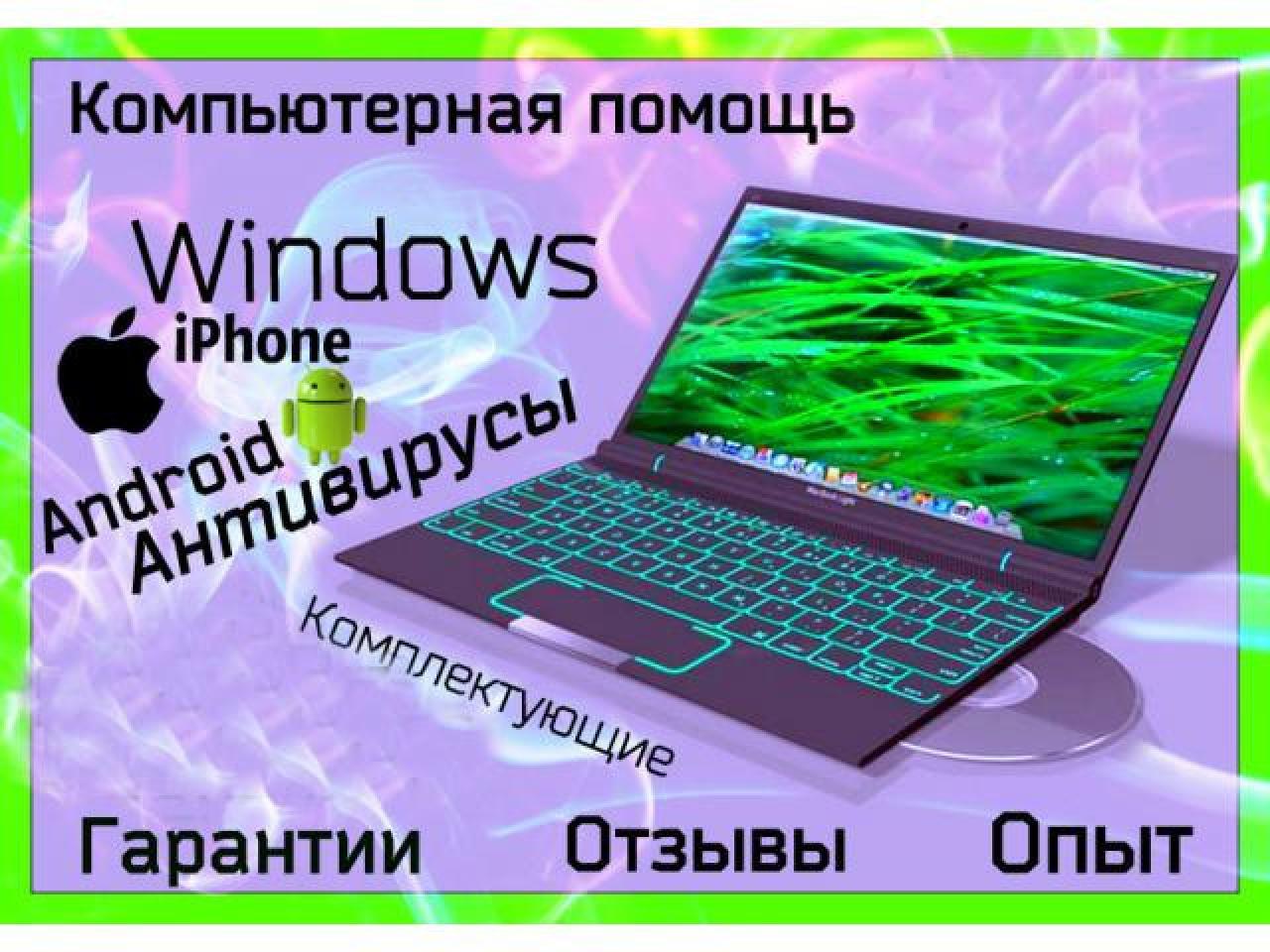 Дистанционная компьютерная помощь (онлайн). Присутствуют отзывы клиентов, опыт!v - 1