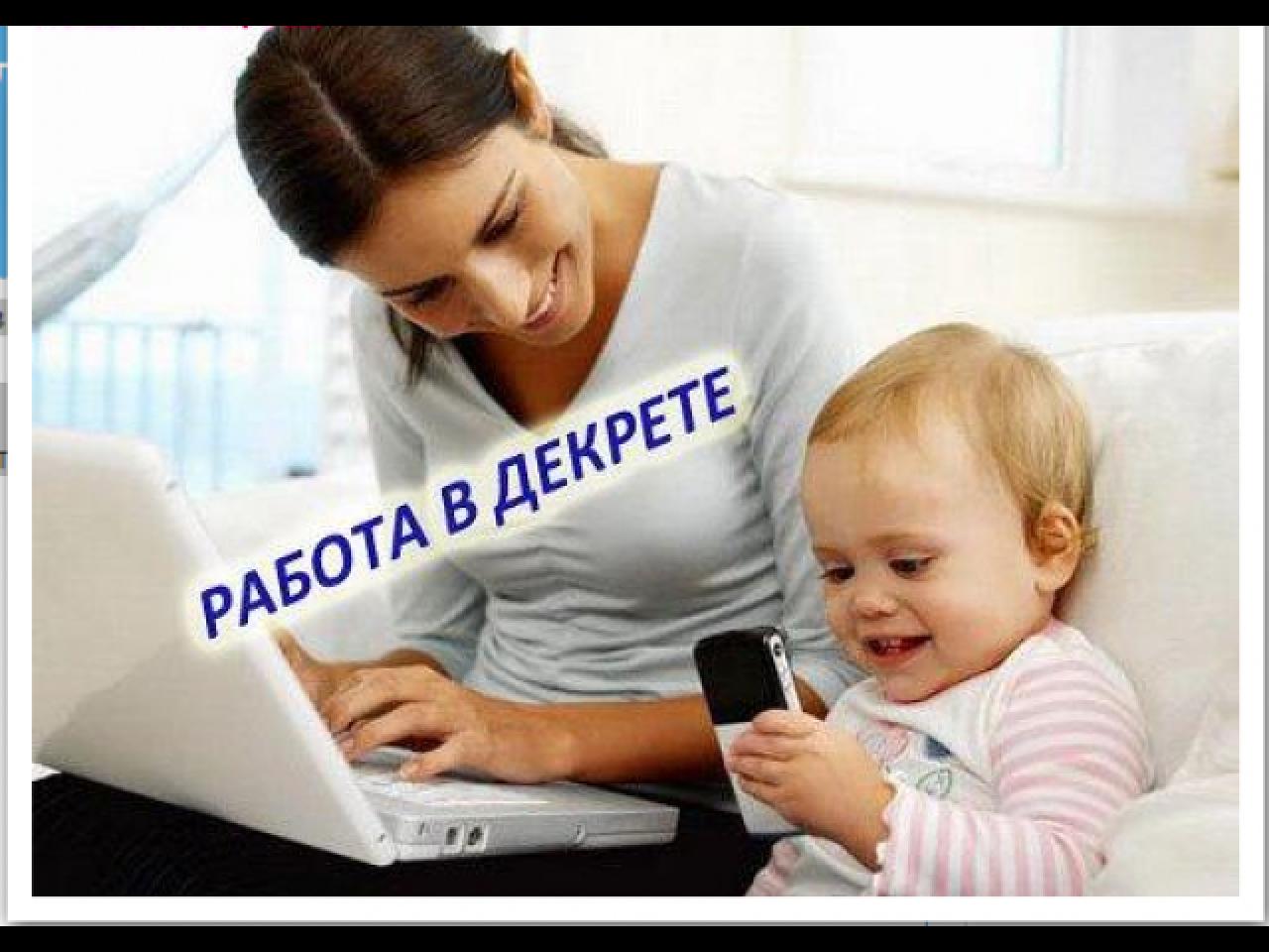 Работа на дому( идеальна для мамочек в декрете и домохозяек) - 1