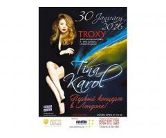 Билеты на концерт Тины Кароль (30.01.2016)