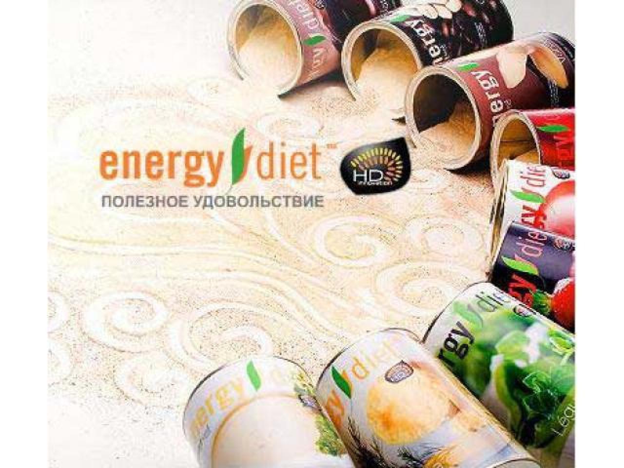 Energy Diet - продукт для похудения. Возможность бизнеса. - 1