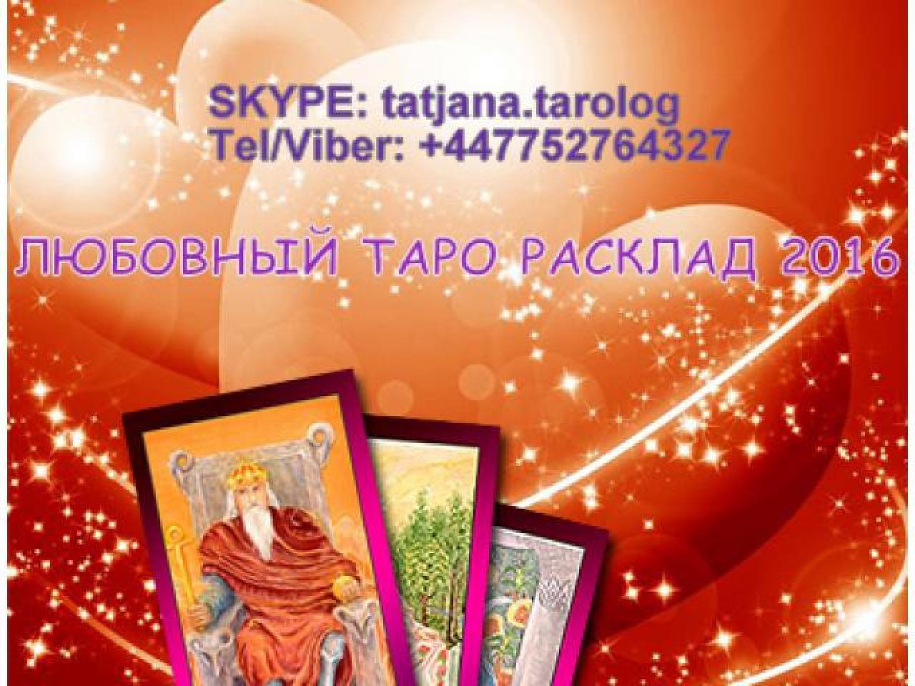 ЛЮБОВНЫЕ РАСКЛАДЫ НА ТАРО - 1