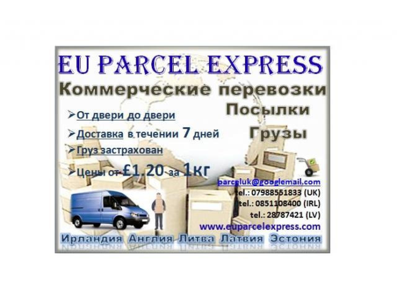 ''EU Parcel Express'' Доставка грузов и посылок Ирландия Англия Литва Латвия Эстония - 1