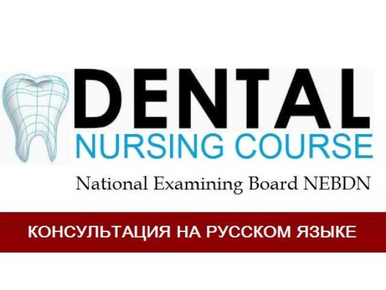 Курсы «Асистент Стоматолога» - 1