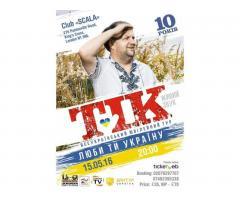 Билеты на концерт группы Тик (15.05.2016)