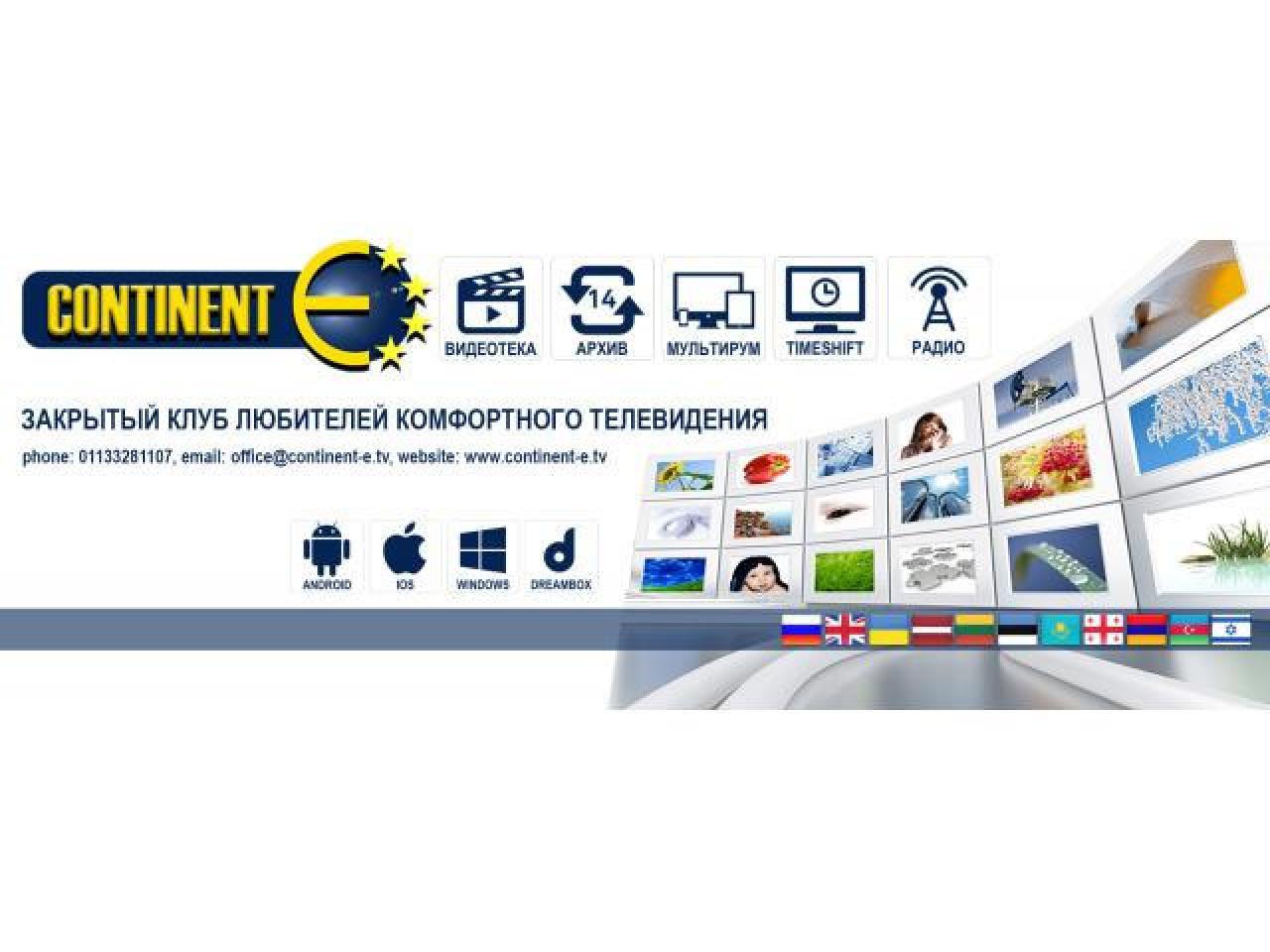 Что такое Continent-E TV? - 1